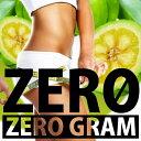 【送料無料】ZERO GRAM -ゼログラム-:60粒【内臓脂肪/ダイエット/サプリメント/サプリ/コ