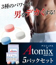 ≪値下げ≫【送料無料】Atomix(アトミックス)5パックセット(赤粒/青粒/白粒/各300粒)[約