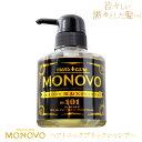 【送料無料】MONOVOヘアトニックブラックシャンプー:1本(300ml)泡立て3分ヘアパック、これ1本で頭皮と髪を集中ケア【弱酸性/アミノ酸/ノンシリコンシャンプー】【05P03Dec16/楽天BOX受取対象商品】