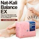 【送料無料】ナトカリバランスEX(Nat-KaliBalance EX):300g(10g×30袋)【05P03Dec16/楽天BOX受取対象商品】