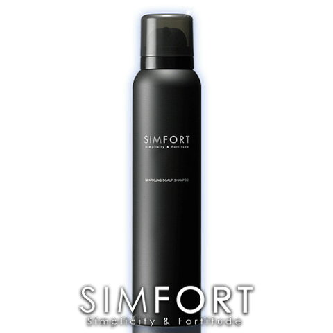 【送料無料】SIMFORT(シンフォート)スパークリングスカルプシャンプー[1本](150g)炭酸濃度8000ppm!【メンズ炭酸シャンプー/男性/頭皮ケア/スカルプケア/シムフォート】