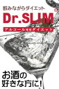 【送料無料】お酒が好きな方に!ドクタースリム アルコール専用ダイエット 40粒【RCP】