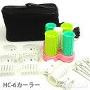 業務用 ホットカーラー HC-6【RCP】