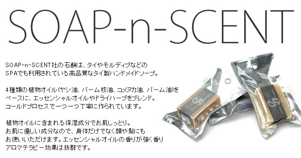 【SOAP-n-SCENT / ソープアンドセ...の紹介画像2