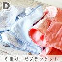 【名入れ刺繍・ラッピング無料】BY DADWAY 6重ガーゼブランケット コットンブランケット 日本製 綿100% 70cm×100cm 出産祝い 即日