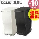 【送料無料キャンペーン中】kcud(クード) スリムペダルペール 33L(ブラック・ホワイト)[岩谷マテリアル]【送料無料】【ポイント20倍】【フラリア】