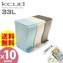 【送料無料キャンペーン中】kcud(クード) スリムペダルペール 33L ラスティック[岩谷マテリアル]【10P01Oct16】【CRP】