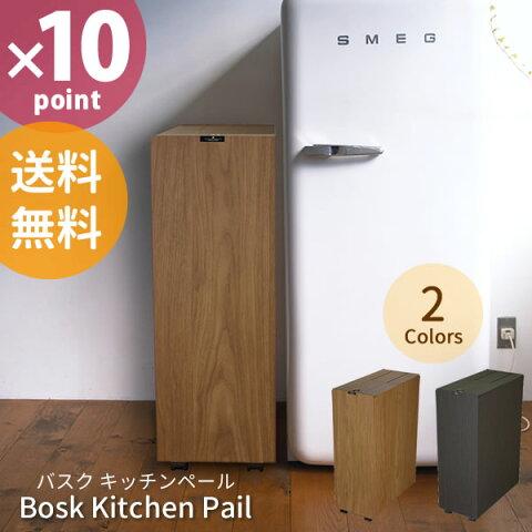 【送料無料】日本製 木目調 BOSK バスク キッチンペール 45L [橋本達之助工芸] 木目調ダストボックス【ポイント10倍】【フラリア】
