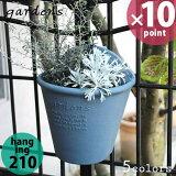 植木鉢 gardens(ガーデンズ) ハンギングエコポット 210 2.5L[八幡化成]【ポイント10倍】