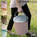 フタ付 バケツ オムツ入れ omnioutil bucket scandinavian オムニウッティ スカンジナビアン バケツ 20リットル[八幡化成]
