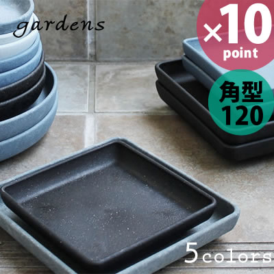 鉢皿gardens(ガーデンズ)エコプレート角型120[八幡化成]ポイント10倍フラリア