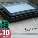 鉢皿 gardens(ガーデンズ) エコプレート 角型 300[八幡化成]【P10】【w3】【10P01Oct16】【CRP】【0301楽天カード分割】