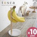 バナナスタンド tosca(トスカ) ホワイト[山崎実業]【ポイント10倍】【フラリア】