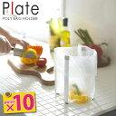ポリ袋ホルダー プレート(Plate) ホワイト[山崎実業]【20P03Dec16】【ポイント10倍】【フラリア】