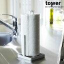 キッチンペーパーホルダー タワー(tower)[山崎実業]【ポイント10倍】【フラリア】