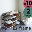 伸縮シューズラック フレーム(frame) 3段[山崎実業]【20P03Dec16】【ポイント10倍】【フラリア】