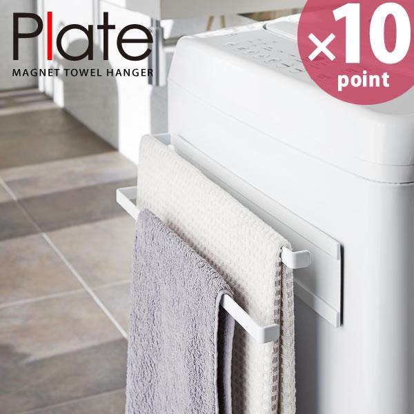 洗濯機横マグネットタオルハンガー 2段 Plate(プレート) ホワイト[山崎実業]【ポイント10倍】【フラリア】