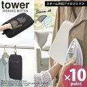 スチーム対応 アイロンミトン タワー(tower)[山崎実業...