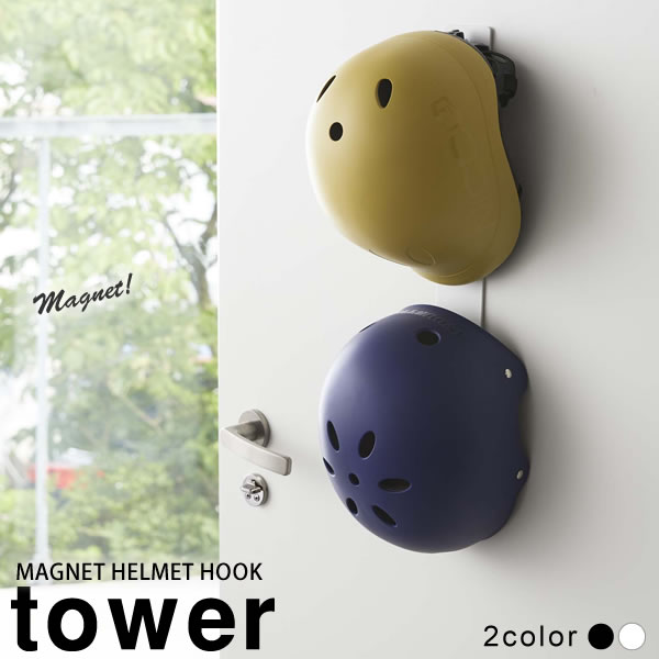 マグネットキッズヘルメットフックタワー(tower)[山崎実業]子供用ヘルメット白黒おしゃれ北欧シン