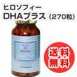 【送料無料】エイジングケアのためのサプリ ヒロソフィー DHAプラス 270粒《プラセンタ/神プラ/美容/サプリ/サプリメント /青魚/DHA/ビタミンB/EPA/魚油/オメガ3/動脈硬化/必須脂肪酸/ヒロソフィー/dha》