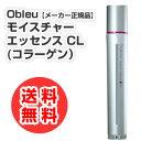 【送料無料】Obleu モイスチャーエッセンス CL(コラーゲン) OB-ME1814C1 オーブル/MTG正規品カートリッジ