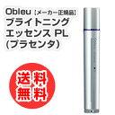 【送料無料】Obleu バイタルエッセンス PL(プラセンタ) OB-VE1834C1 オーブル/MTG正規品カートリッジ