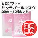 【送料無料 お得用10枚セット】ヒロソフィー サクラパールマスク(Sakura Pearl Masu