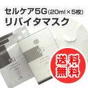 【送料無料】セルケア 5Gリバイタマスク20ml×5枚