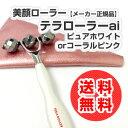 【送料無料】テラローラーアイ/テラローラーai 美波動ローラー 専用ケース付き メーカー正規品 1年保証付き