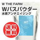 【送料無料】W THE FARM Wバスパウダー800g(メディカル水素スパ)
