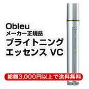 Obleu ブライトニングエッセンス VC OB-BE1835C1 オーブル/MTG正規品カートリッジ【当店総額3000円以上で送料無料】