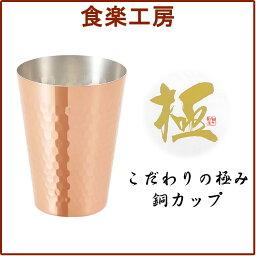 【食楽工房】タンブラー 350ml