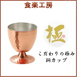 【食楽工房】高台2重冷酒カップ 58ml