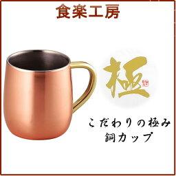 【食楽工房】2重マグカップ 250ml