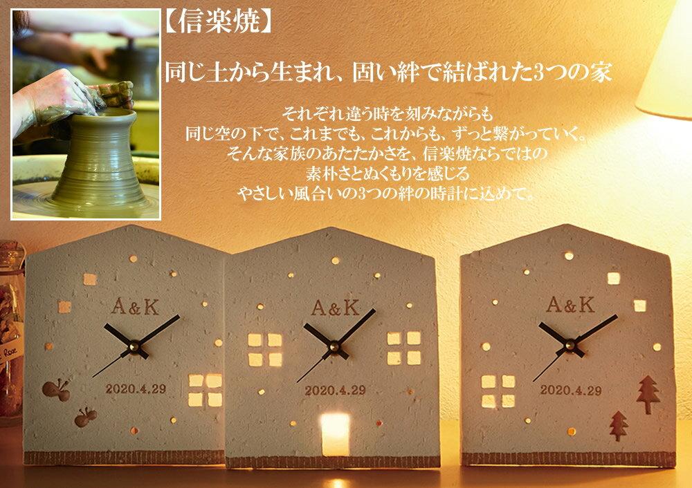 3つのKizuna時計 【HOUSE】名入れ