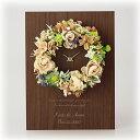 ウォールナット板にフラワーリースを付けたお洒落な壁掛時計。 色褪せることのないアーティフィシャルフラワーと、未来へ進む時計を組み合わせた、思い出を大切に、未来への想いも紡ぐ美しい贈り物です。 お部屋をナチュラルな雰囲気に彩ります! お名前と記念日が入ります。 ◆商品サイズ 300×225×65mm(花込み)  ◆掛けタイプ ◆アーティフィシャルフラワー(※一部プリザーブドフラワー使用) ※お名前・記念日をお入れします。 お届けご希望日の15日前までにお申し込みください。 ※ご注文の際は下記青字内容をコピーし、ご注文フォーム備考欄に貼り付けて詳細をお知らせください。 ●挙式日または記念日   (    年   月   日) ●ご新郎お名前(※英字表記) (            ) ●ご新婦お名前(※英字表記) (            ) ◆以上、ご入力内容にて作成、お届け致しますので、今一度内容にお間違いないかご確認ください。 ※メーカー出荷日より1年間の保証書付き ※花の色、形は多少変わる場合がございます (結婚式 披露宴 ブライダル パーティー 両親贈呈品 贈り物 花束贈呈 記念品 掛時計 ギフト 名入れ プレゼント 誕生日 母の日 敬老の日)