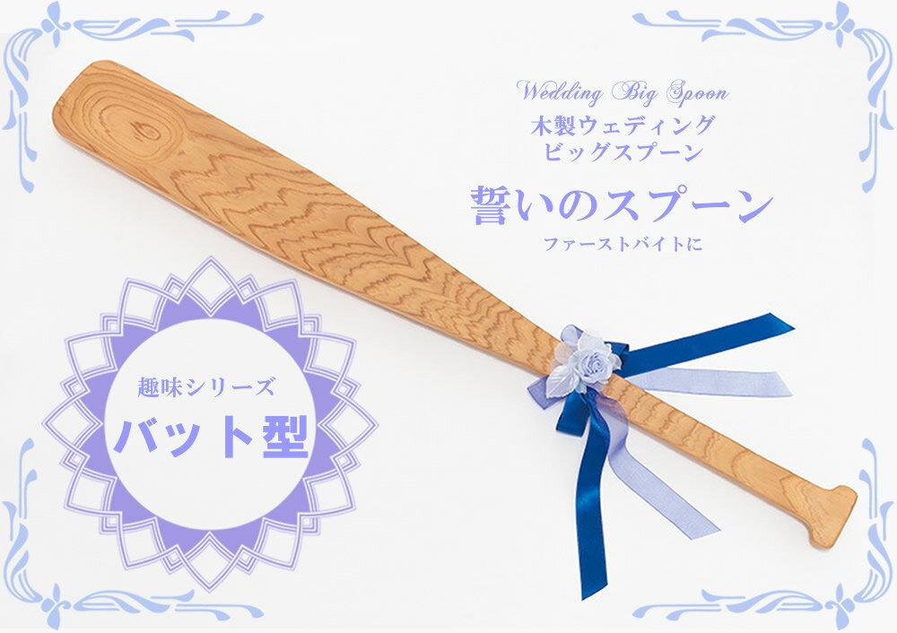 バット型ビッグスプーン・飾り台付き【名入れなし】