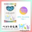【ペット用仏具】オモイデノアカシカラーキャンドルB