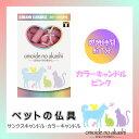 【ペット用仏具】オモイデノアカシカラーキャンドルP