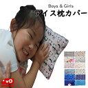 日本製急な発熱でも安心氷枕カバーアイス枕