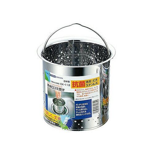 抗菌ステンレス 排水口ゴミ受け 深型 / CK-113 排水溝ゴミ受け ステンレスゴミ受け ステンレス製排水口ゴミ受け 日本製