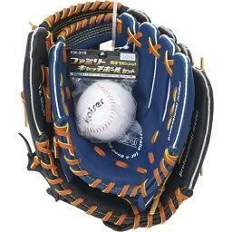 親子グローブセット / KW-310 野球グローブ 子供用 大人用 ジュニア用 一般用 グローブセット 野球ボールセット キャッチボールセット