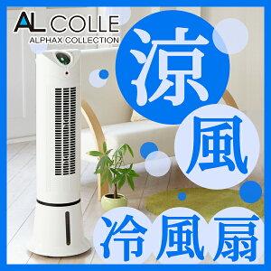 AL COLLE(アルコレ) 冷風扇(扇風機) ACF206W 【送料無料|タワー型扇風機|タワー扇風機|冷風扇風機|タワー|タワーファン|冷風機|水|スリム|リモコン付|おしゃれ|子供部屋|デザイン家電|テレビで紹介】