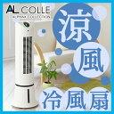 ★500円OFFクーポン発行中★扇風機 冷風扇【冷風機 冷風器 タワー おしゃれ ACF206W ACF-206/W】