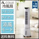 【テレビで大人気!】アルコレ 冷風扇 扇風機 ACF-210...