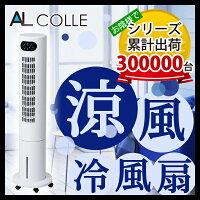 アルコレ 冷風扇(扇風機) ACF211W[送料無料 おしゃれ タワー型 タワー タワーファン 冷風機 スリム スリムファン リモコン 冷風機 サーキュレーター タイマー 水冷式 デザイン家電 アクアクールファン AL COLLE ACF-211/W]