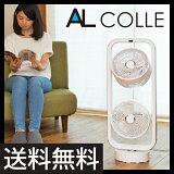 AL COLLE(アルコレ) マルチファン 2連タイプ(サーキュレーター) ALF70W【送料込|送料無料|扇風機|風量調整|リモコン付|首振り|タイマー|おしゃれ|静か|静音|節電|部屋干し】
