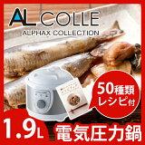 【10台限定】AL COLLE(アルコレ) 圧力式電気鍋(電気圧力鍋) APCT19W【|送料込|電気式|圧力鍋|電気なべ|便利グッズ|レシピ付|おすすめ|人気|売れ筋|ランキング
