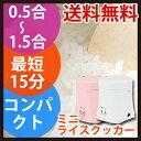 AL COLLE(アルコレ) ライスクッカー(ミニ炊飯器) ARC103/W/P【送料無料|送料込|