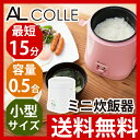 AL COLLE(アルコレ) 炊飯器(ミニライスクッカー) ARC103【甘酒メーカー|話題|送料無料|炊飯器|ミニ炊飯器|コンパクト|小型|一人|二人|一人暮らし|プレゼント|0.5合|1合|1.5合|甘酒|ARC-103】